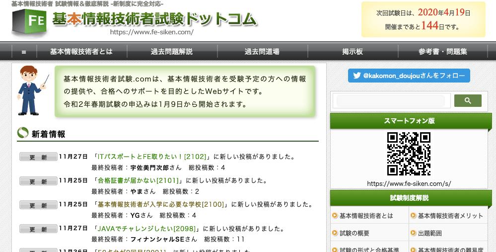 基本情報技術者試験の勉強はWEBサイトでもできる!