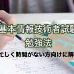 基本情報技術者試験の勉強法