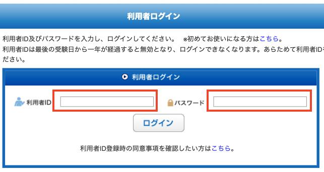 利用者情報の登録をします
