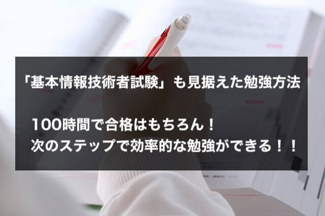 「基本情報技術者試験」も見据えた勉強方法