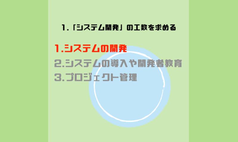 1.「システム開発」の工数を求める