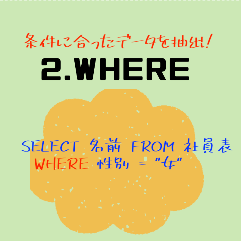 2.WHERE