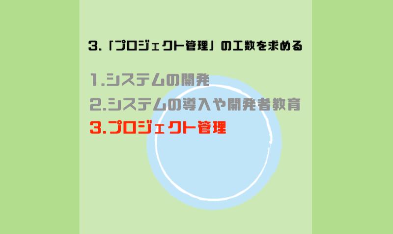 3.「プロジェクト管理」の工数を求める