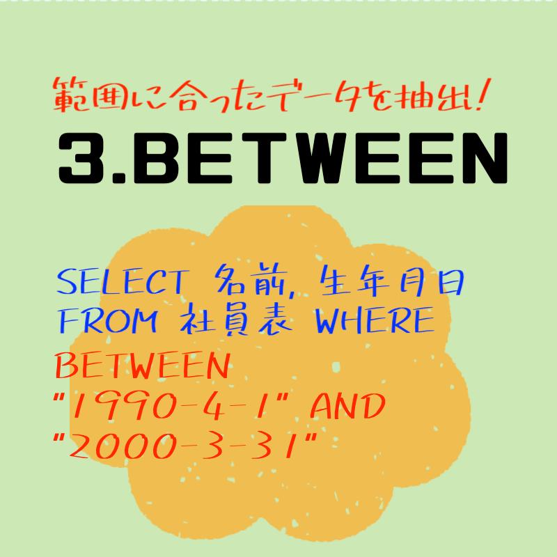3.BETWEEN