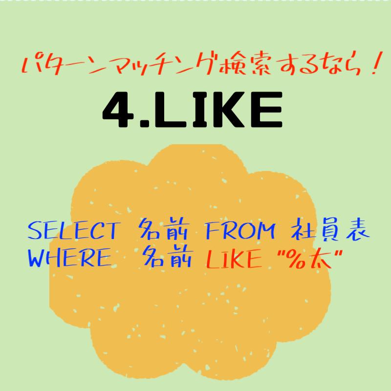 4.LIKE