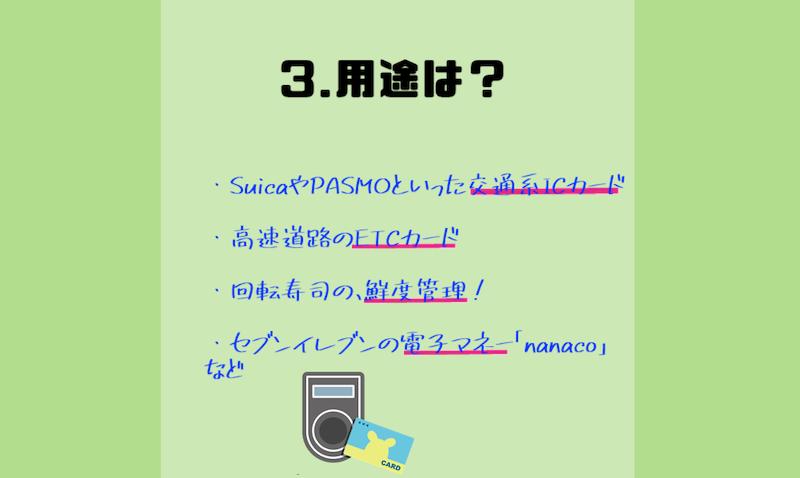 RFID用途