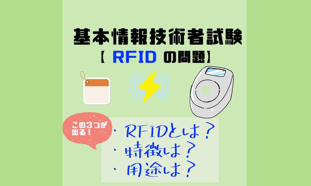 RFIDの問題