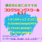 超初心者におすすめするプログラミングスクール4つ