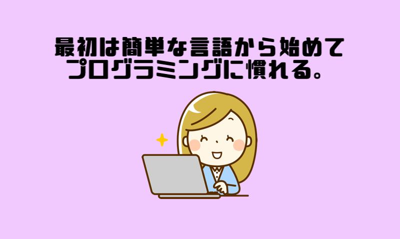 2.最初は簡単な言語から始めてプログラミングに慣れる。