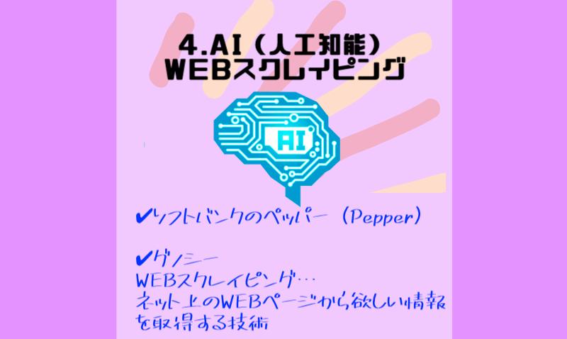 4.AI-WEBスクレイピング