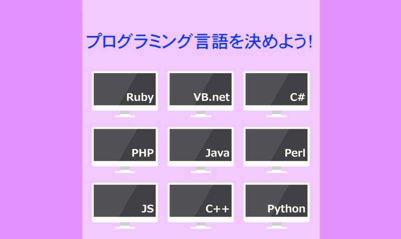 プログラミング言語を決める