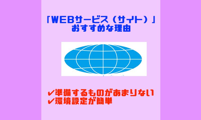 「WEBサービス(サイト)」がおすすめな理由