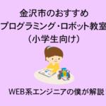 金沢市のおすすめプログラミング教室(小学生向け)