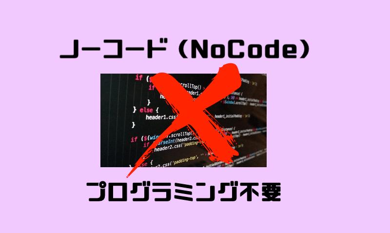 ノーコード
