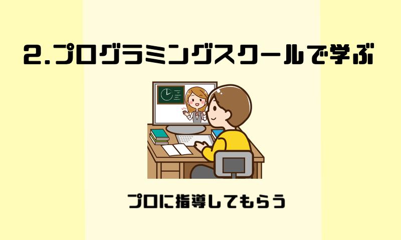 2.プログラミングスクールで学ぶ