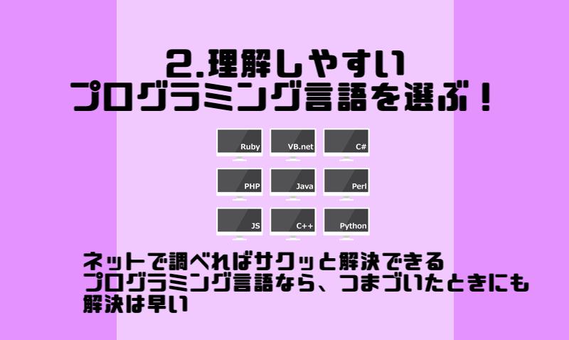 2.理解しやすいプログラミング言語を選ぶ!