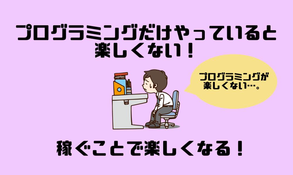 プログラミングだけやっていると楽しくない!|稼ぐことで楽しくなる!