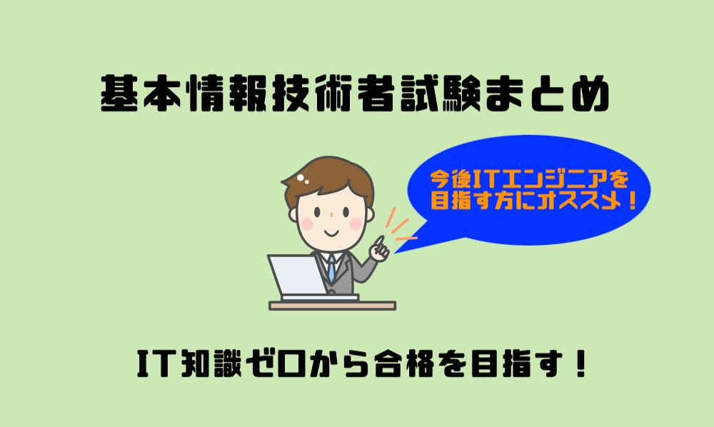 基本情報技術者試験まとめ|IT知識ゼロから合格を目指す!