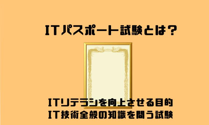 1.ITパスポート試験とは?