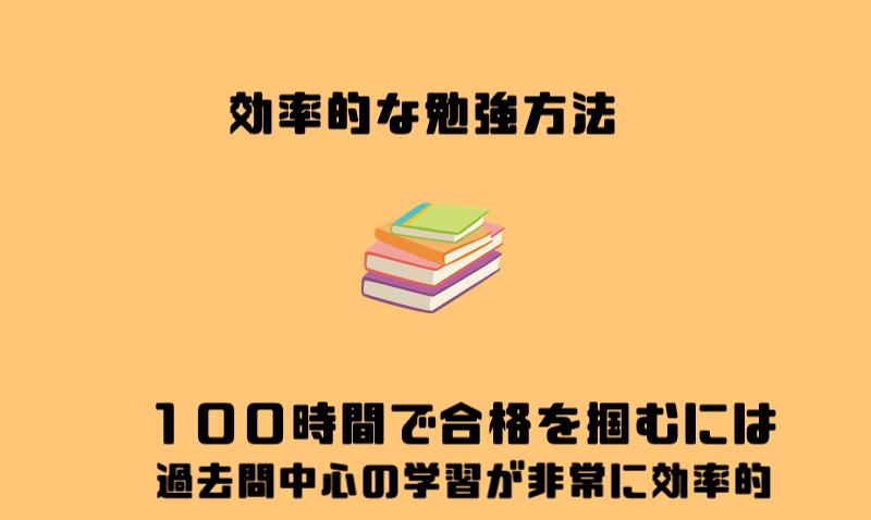 4.効率的な勉強方法 100時間で合格を掴むには