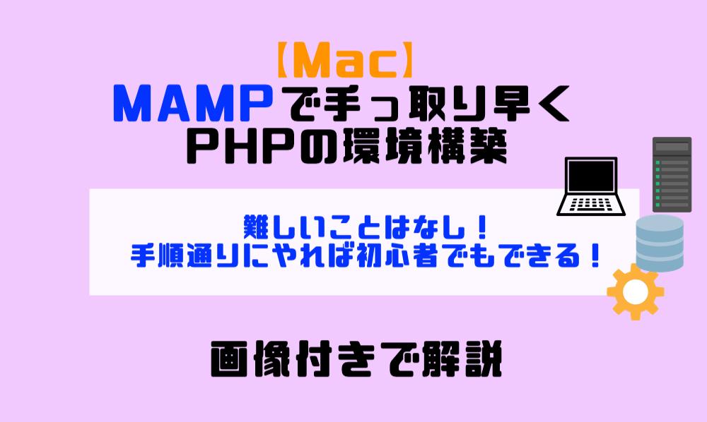 【Mac】MAMPで手っ取り早くPHPの環境構築 画像付きで解説 (1)
