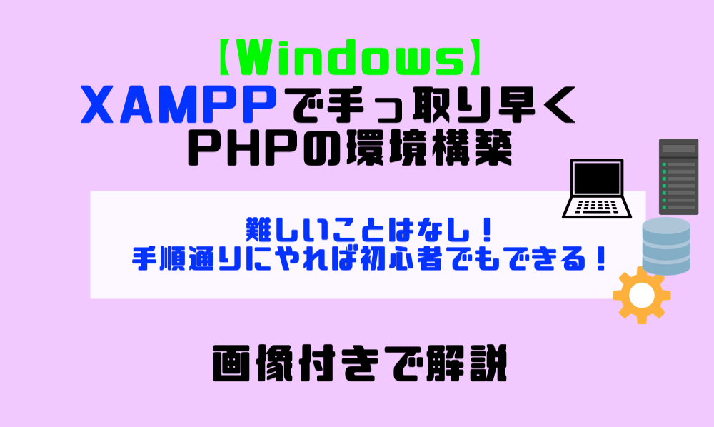 【Win】XAMPPで手っ取り早くPHPの環境構築|画像付きで解説 (1)