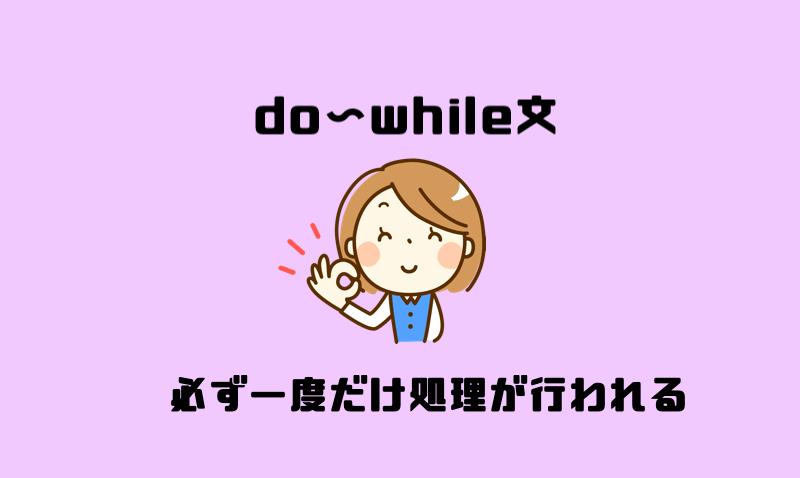 3.do〜while文 一度だけ処理が行われる