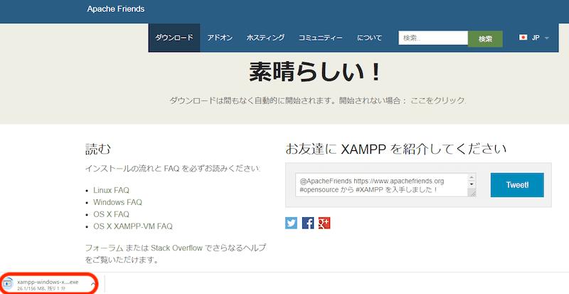 xamppDL
