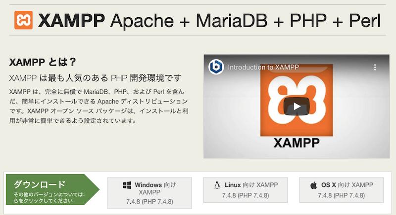 xamppDLページ