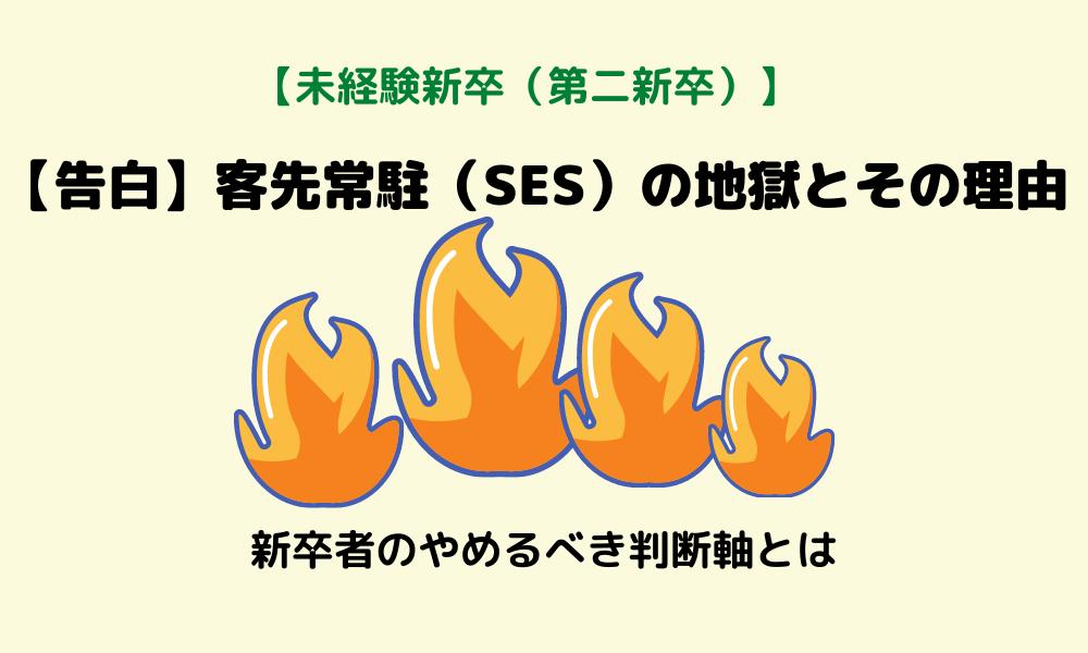 【告白】客先常駐(SES)の地獄とその理由 新卒者のやめるべき判断軸とは