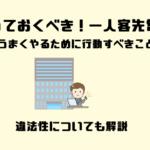 知っておくべき!一人客先常駐をうまくやるために行動すべきことと違法性について (1)