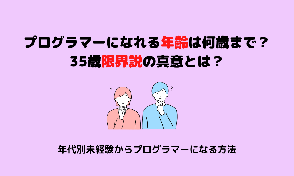 プログラマーになれる年齢は何歳まで?|35歳限界説の真意とは? (1)