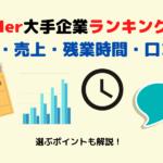 SIer大手企業ランキング(年収・売上・残業時間・口コミ)|選ぶポイントも (1)