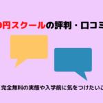 0円スクールの評判・口コミ