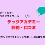 テックアカデミーの評判・口コミ