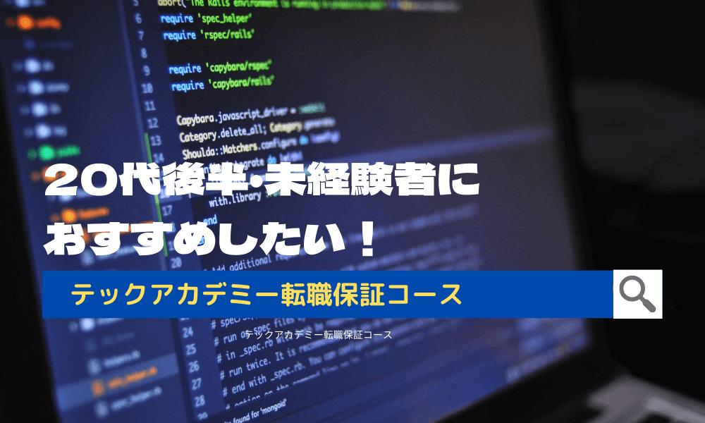 テックアカデミー転職保証コース (1)