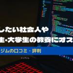 テックジム口コミ・評判 (1)