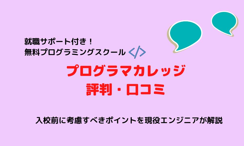 プログラマカレッジの評判・口コミ (1)