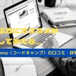 CodeCamp(コードキャンプ)の口コミ・評判