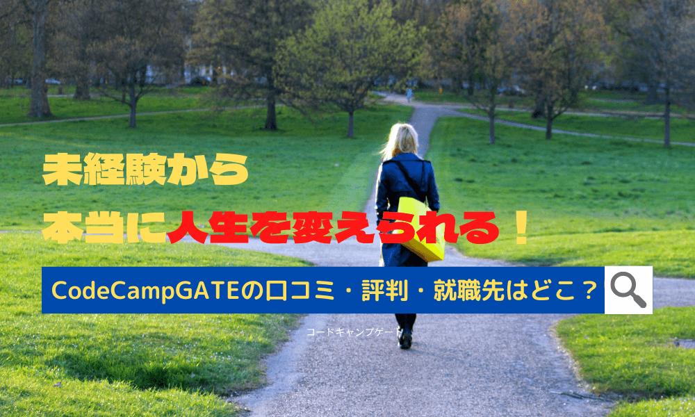 CodeCampGATEの口コミ・評判・就職先はどこ?|未経験から本当に人生を変えられる! (1)