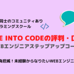 DIVE INTO CODEの評判・口コミ-WEBエンジニアステップアップコース-