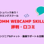 DMM WEBCAMP SKILLSの評判・口コミ