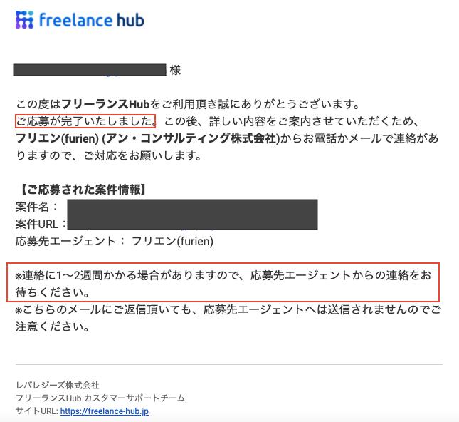 freelance Hub案件応募完了