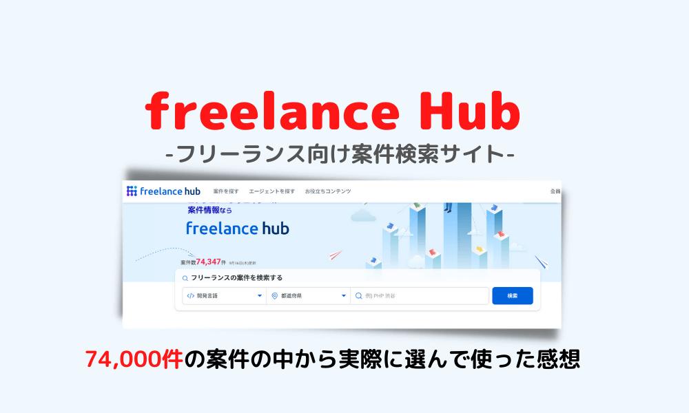 freelance Hub