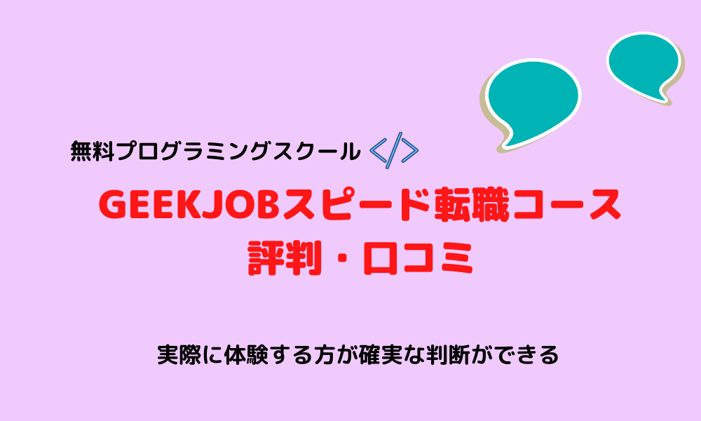 geekjobスピード転職 (1)