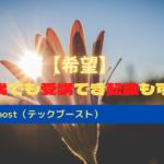 【希望】tech boost(テックブースト)は30代でも受講でき転職も可能 (1)