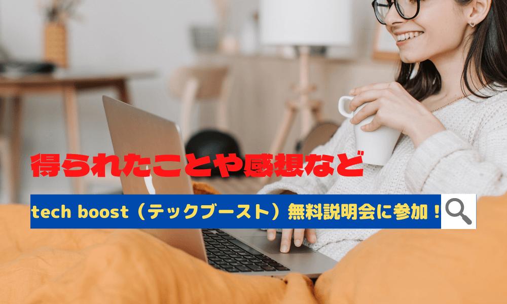 テックブースト(tech boost)の無料説明会