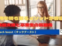 テックブースト(tech boost)の就職支援と卒業生の就職先