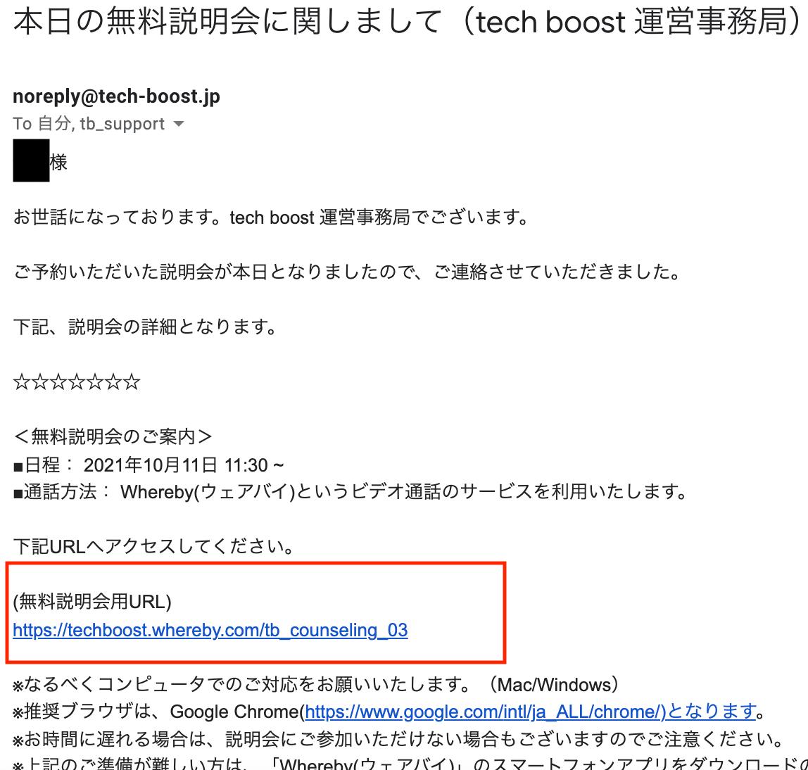 メール_説明会申し込み_当日